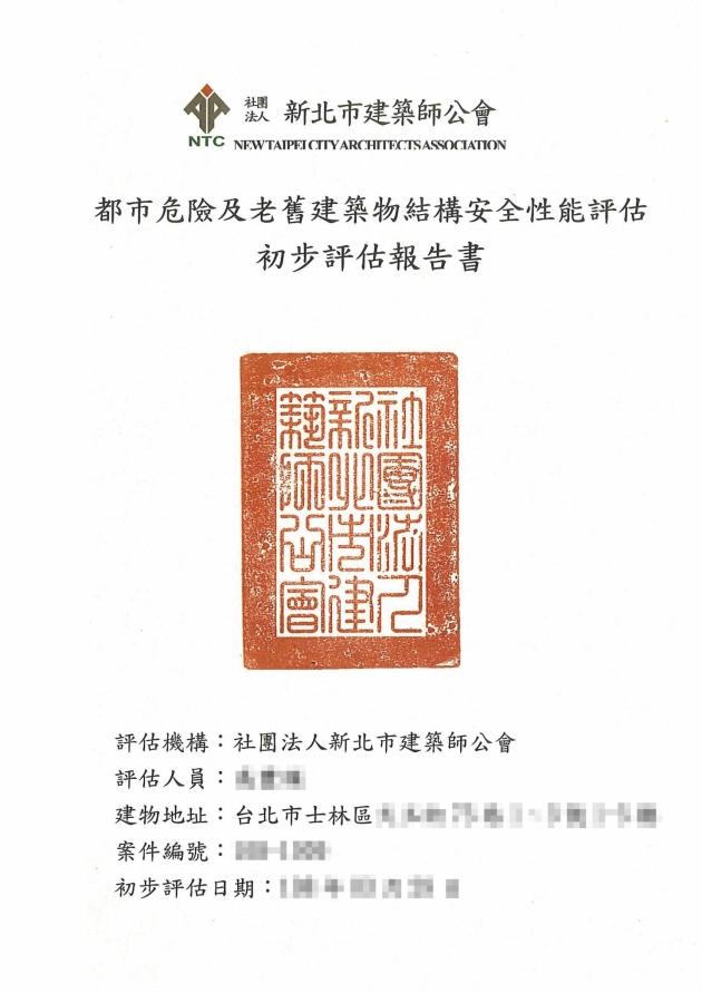 臺北市士林區 集合住宅新建工程 3